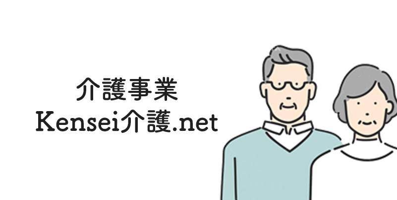 介護事業Kensei介護.net